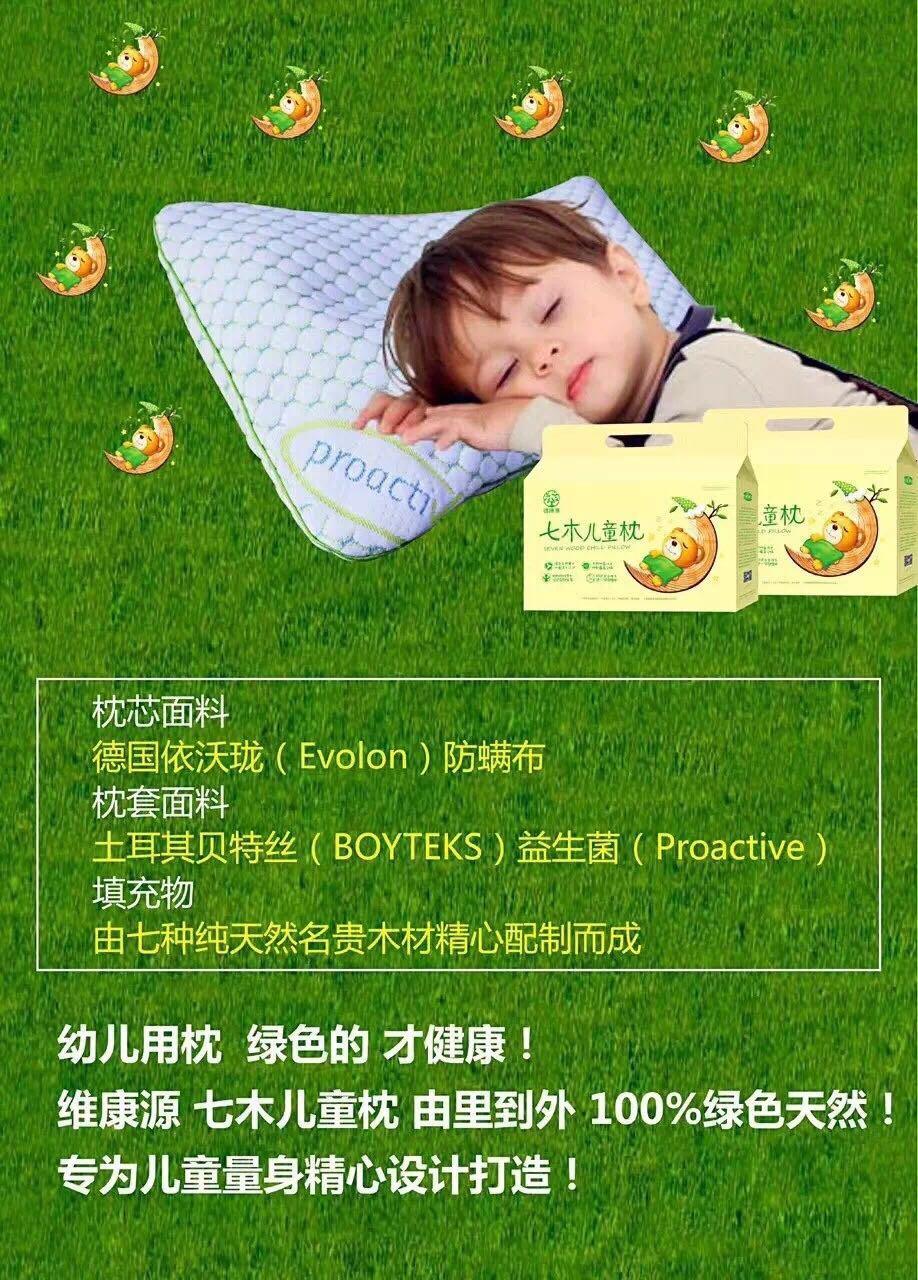 七木儿童枕